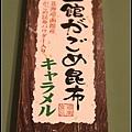38_牛奶糖2_06_01函館昆布牛奶糖.jpg