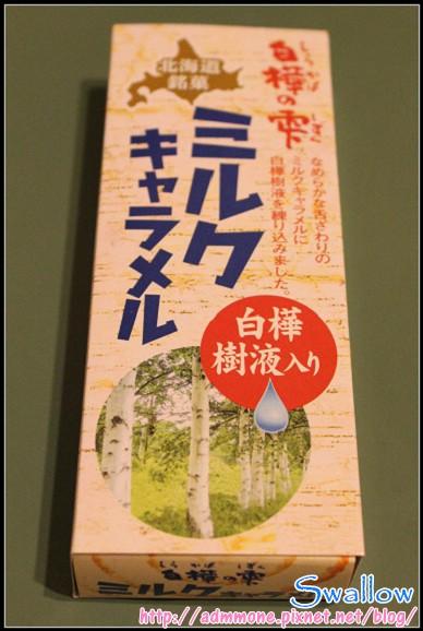 38_牛奶糖2_07_01白樺樹液牛奶糖.jpg