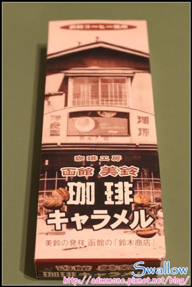 38_牛奶糖2_09_01函館美鈴珈琲牛奶糖.jpg