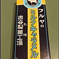 38_牛奶糖2_10_01古谷牛奶糖.jpg