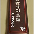 38_牛奶糖2_11_01箱館味彩焦糖牛奶糖.jpg