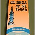 38_牛奶糖2_12_01函館3.8牛乳牛奶糖.jpg