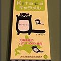 38_牛奶糖2_13_01龍貓牛奶糖.jpg