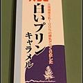 38_牛奶糖2_15_01白布丁牛奶糖.jpg