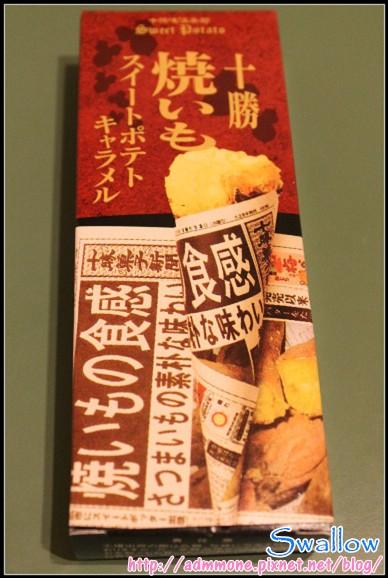 38_牛奶糖2_16_01十勝燒土豆牛奶糖.jpg