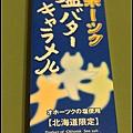 38_牛奶糖2_18_01鹽奶油牛奶糖.jpg