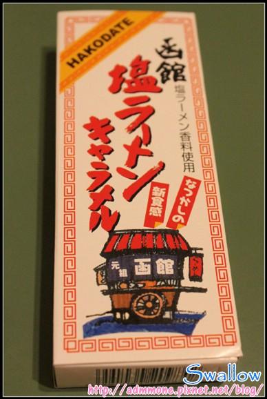 38_牛奶糖2_19_01函館鹽奶油牛奶糖.jpg