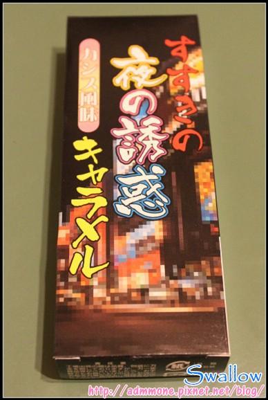 38_牛奶糖3_03_01夜的誘惑1牛奶糖.jpg