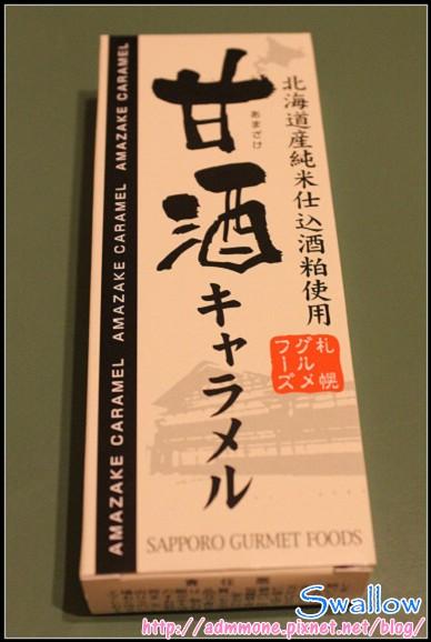 38_牛奶糖3_05_01甘酒牛奶糖.jpg