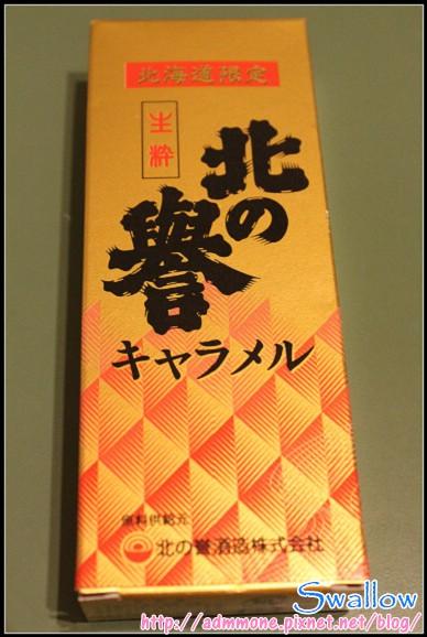 38_牛奶糖3_06_01北譽牛奶糖.jpg