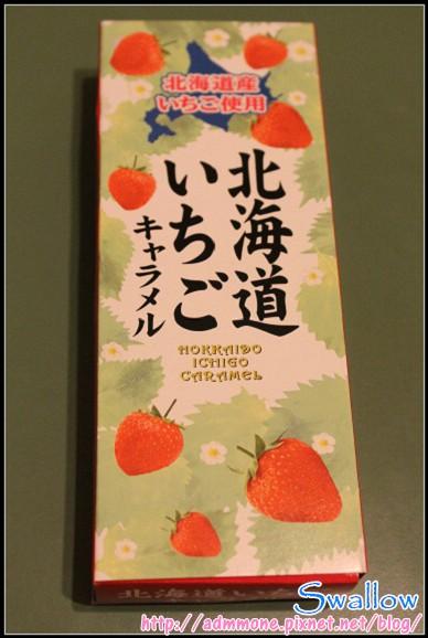 38_牛奶糖3_13_01草莓牛奶糖.jpg