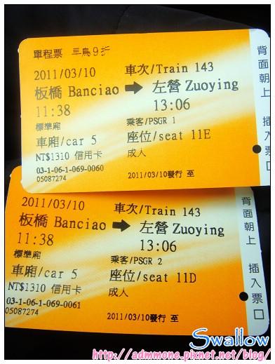 01_高鐵車票.jpg