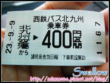 02_09_2北九州空港車票.jpg