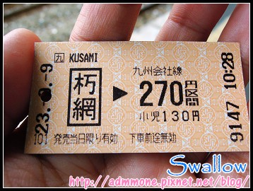 02_20_朽网站車票.jpg