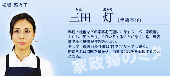 家政婦女王_0三田灯.jpg