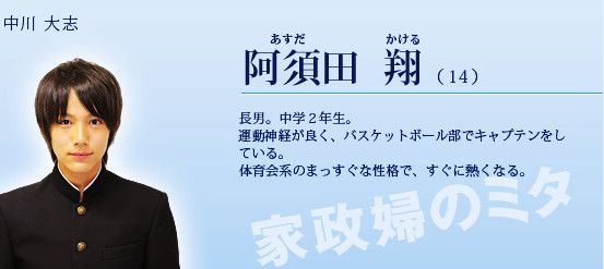 家政婦女王_4阿須田 翔.jpg