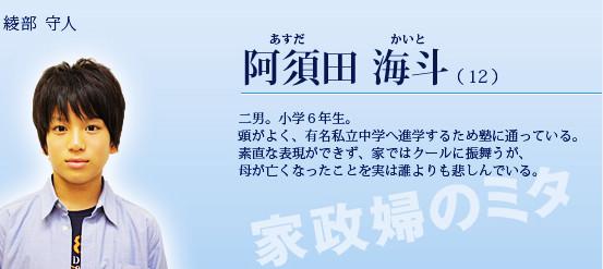 家政婦女王_5阿須田 海斗.jpg
