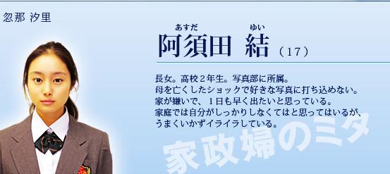 家政婦女王_3阿須田 結.jpg