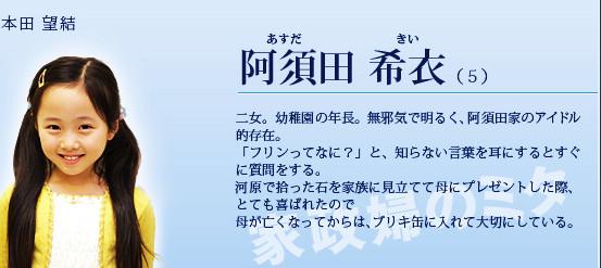 家政婦女王_6阿須田 希衣.jpg