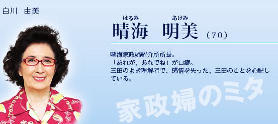 家政婦女王_8晴海明美.jpg