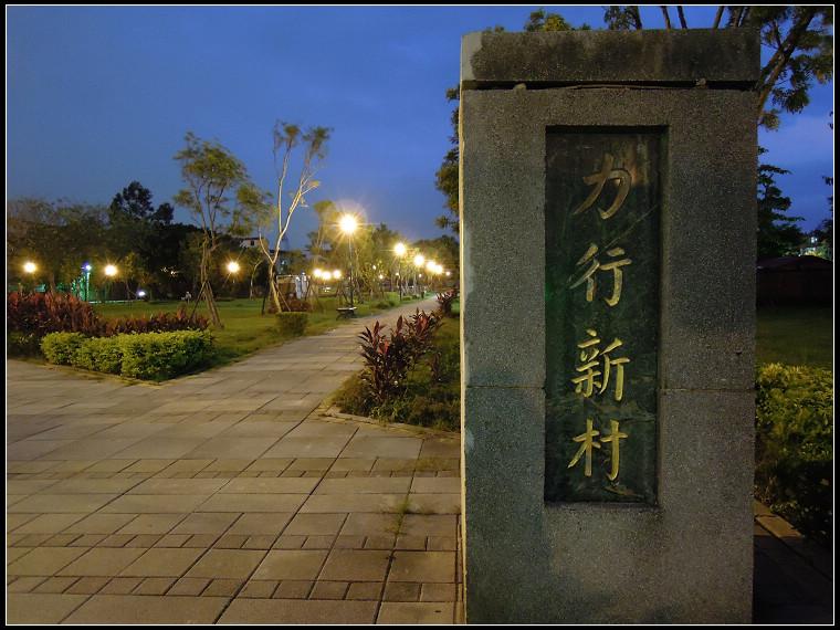 00_力行新村入口.jpg