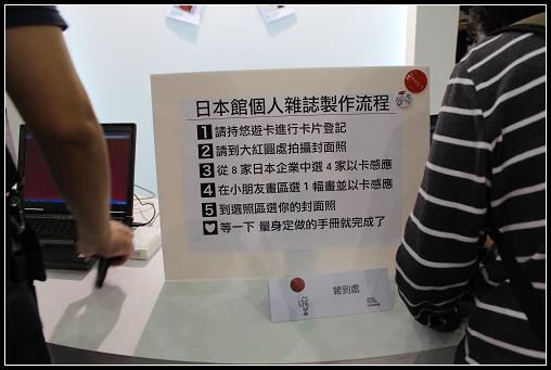 35_日本館個人雜誌製作流程.jpg