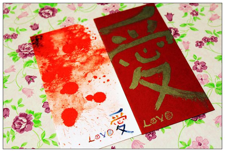 電影愛_3_2款愛的紅包袋.jpg