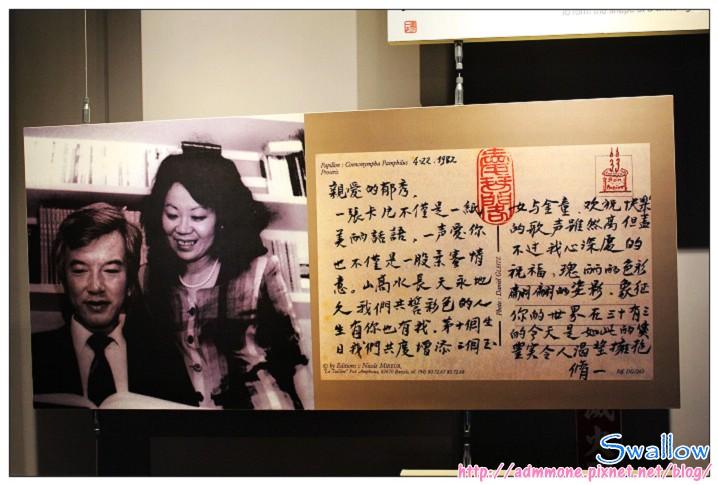 05_盧修一墨寶3_寫給妻子的卡片.jpg