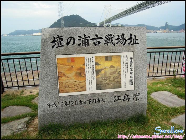 10_20_壇之浦古戰場遺址.jpg