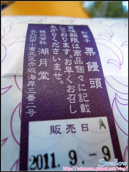 13_07_栗饅頭