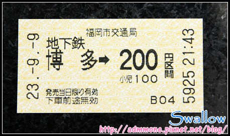 15_10_車票
