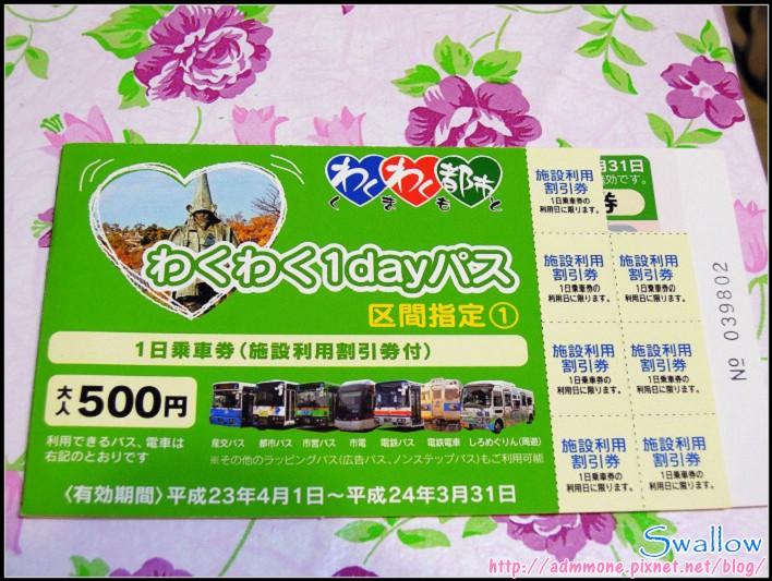 17_05_熊本市電一日券