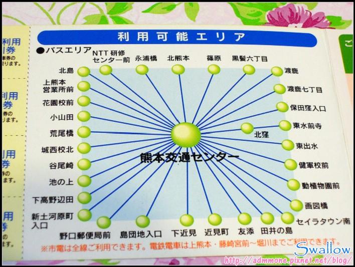 17_06_熊本市電一日券-可利用之範圍
