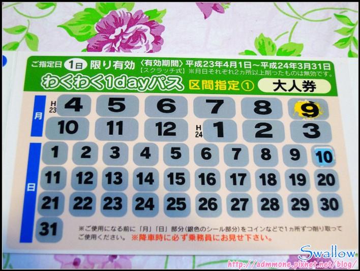 17_07_熊本市電一日券-有效日期