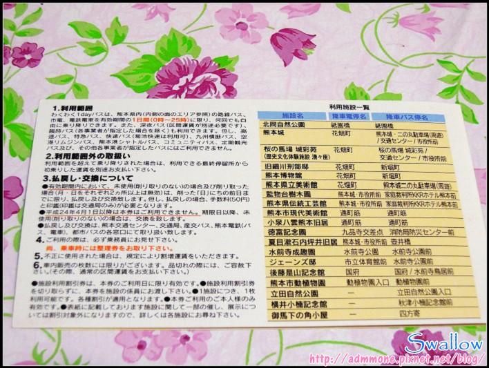 17_08_熊本市電一日券-使用設施一覽