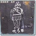 03_09_吹弓琴