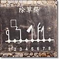 03_35_行事曆_除草祭
