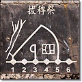 03_36_行事曆_拔稗祭