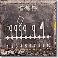 03_37_行事曆_首飾祭