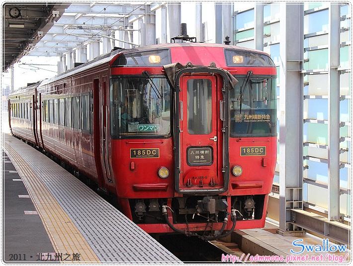 19_18_九州橫斷特急