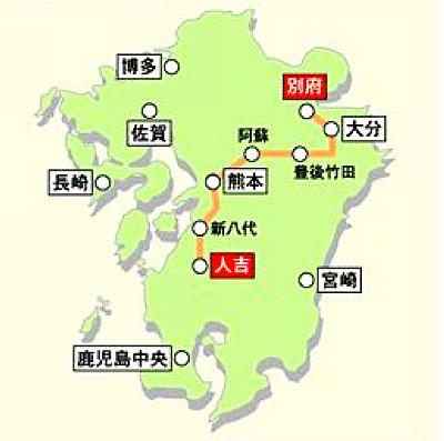 九州橫斷特急