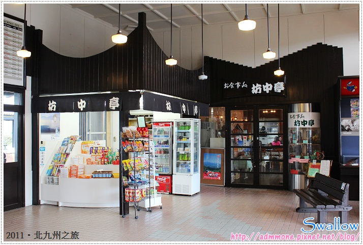 20_03_阿蘇站賣店、餐廳