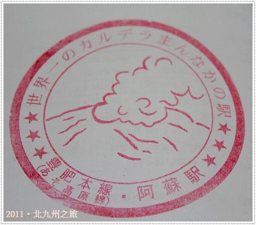 20_06_阿蘇站紀念章
