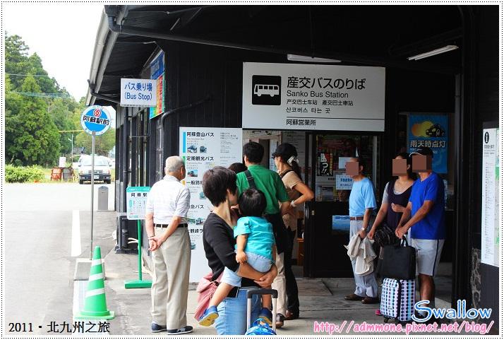 20_07_九州產交巴士站