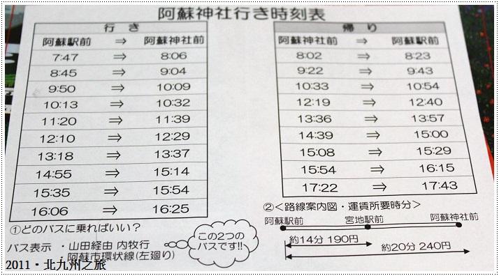 20_12_阿蘇神社時刻表