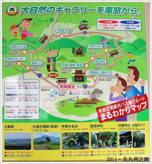 20_16_阿蘇定期觀光巴士