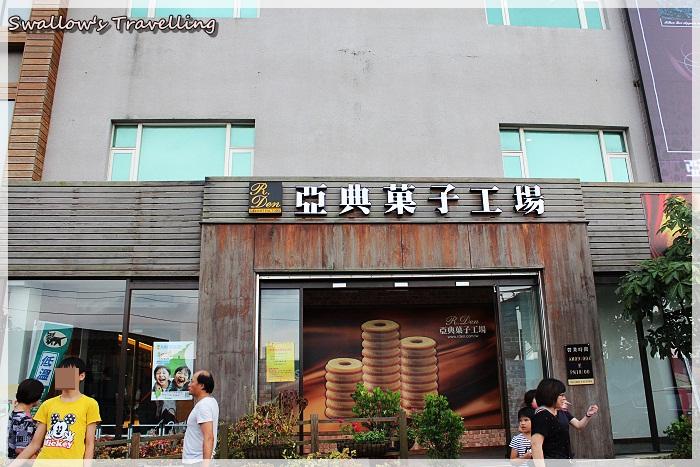 4_望龍埤_23_亞典果子工場