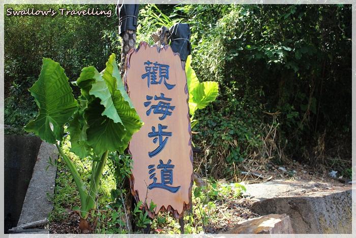 09_觀海步道