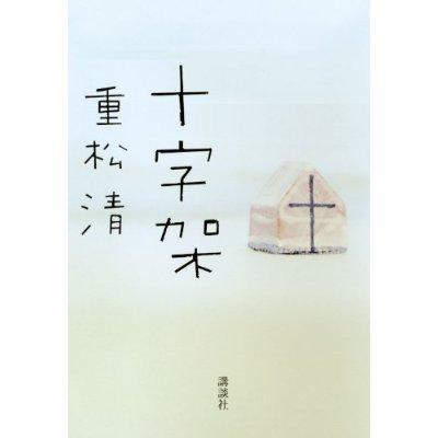 十字架_1