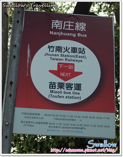 台灣好行_站牌